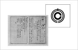大日本赛璐珞株式会社 成立总会决议录和公司徽章