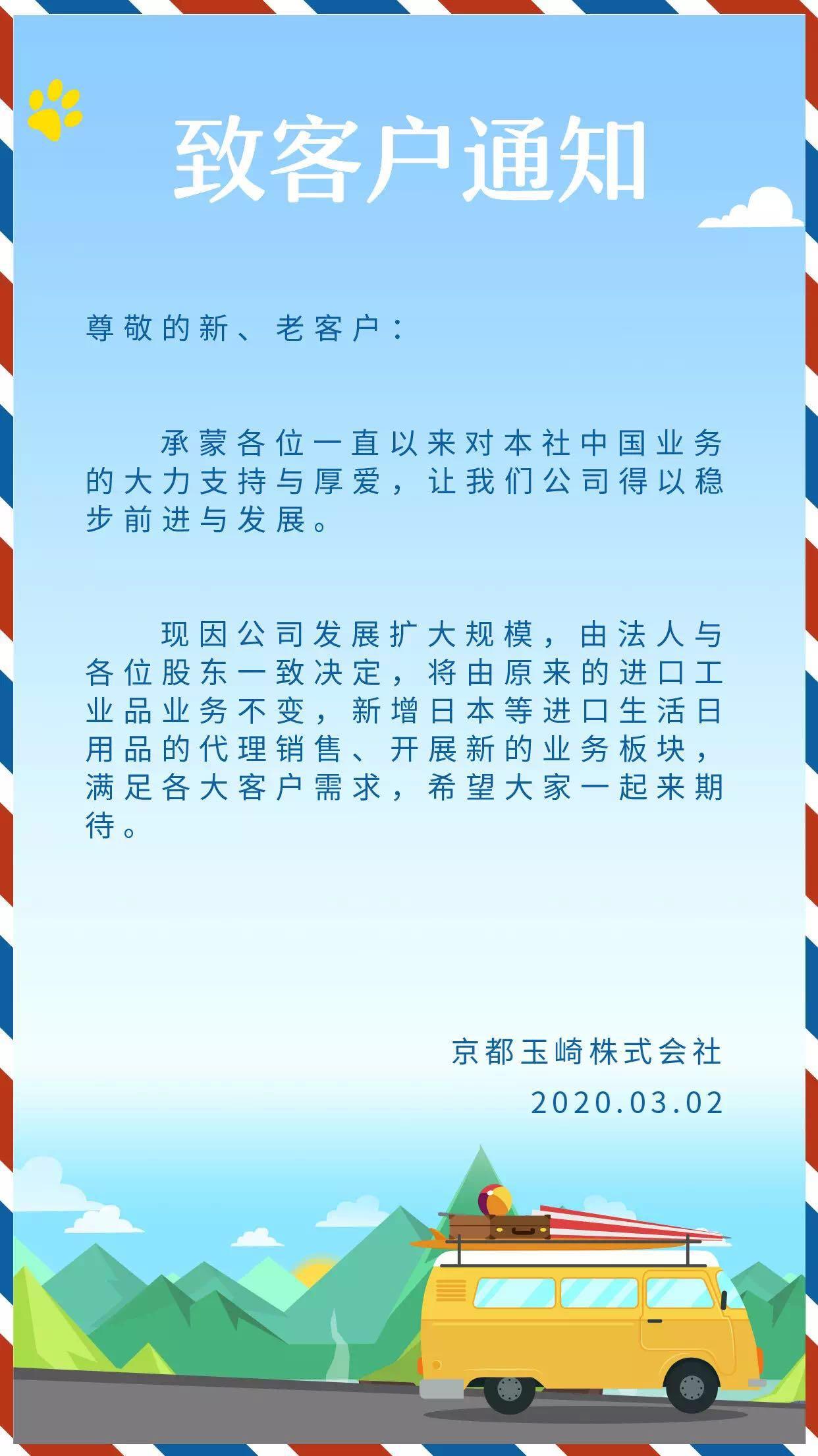 日本综合贸易商社,主要代理智能光源,电子计测,环境设备,FA自动化;国内据点深圳,苏州,重庆,成都,北京,广州,江西